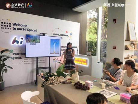 """华远•海蓝城(重庆)业主龙女士,是近海结构工程师,在""""旧物大改造""""活动中分享了近海工程中如何保护海洋生物的宝贵经验。"""