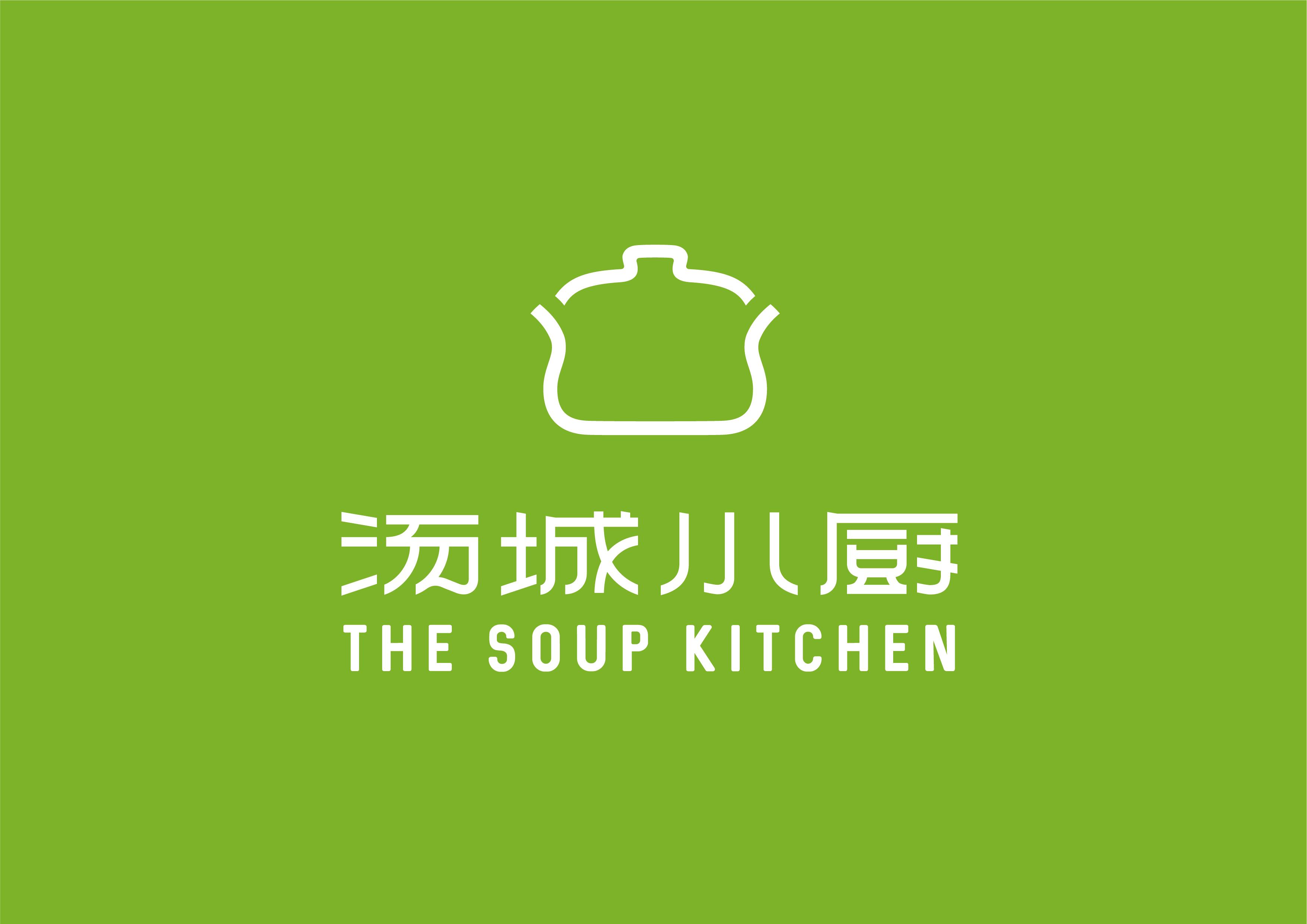 汤城小厨:国泰家圆,岁岁皆团圆