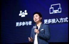 """腾讯云发布云视频会议产品""""腾讯会议"""""""