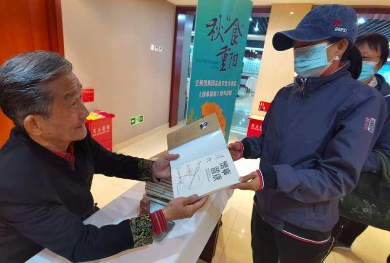 全聚德邀请老街坊过重阳节,《馔事留痕》作者刘达华现场签名赠书