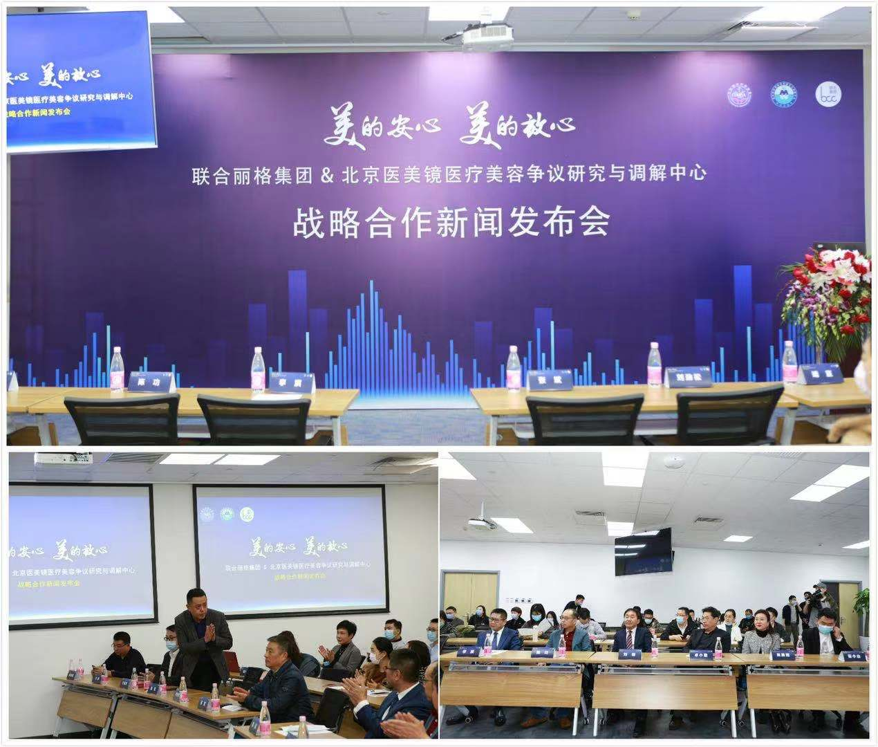 联合丽格携手北京医美镜医疗美容争议研究与调解中心规范医美行业