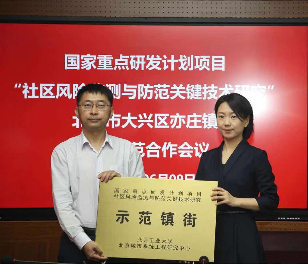 亦庄镇与北方工业大学、北京城市系统工程研究中心签订国家重点研发计划项目