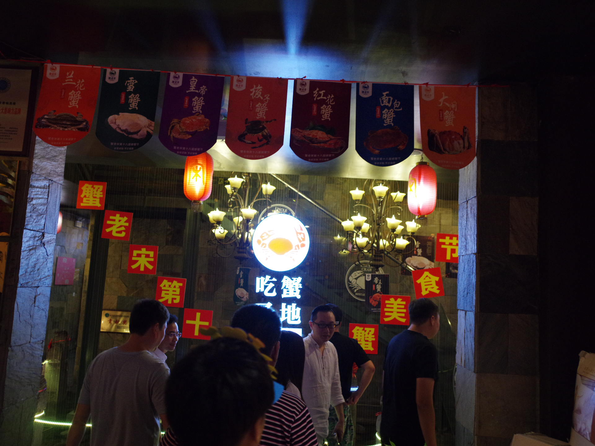 蟹老宋第18届螃蟹美食节在京开幕
